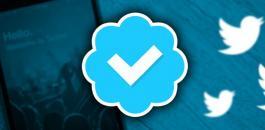 العلامة الزرقاء في تويتر