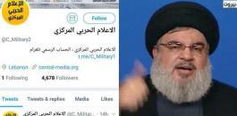 حجب حسابات حزب الله على مواقع التواصل الاجتماعي