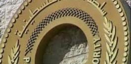 سلطة النقد واموال المنحة القطرية