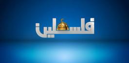 جوائز تلفزيون فلسطين