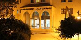 نقابة الاطباء والجامعة العربية الامريكية
