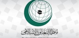 التعاون الاسلامي والقضية الفلسطينية