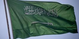 السعودية والتطبيع