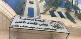 مجلس القضاء الاعلى والمحاكم