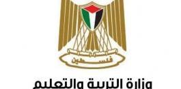 المرشد التربوي الفلسطيني