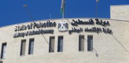 وزارة الاقتصاد وبراءات اختراع