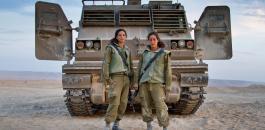 المجندات في الجيش الاسرائيلي