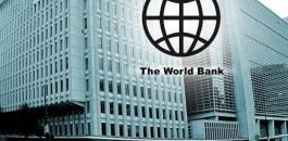 البنك الدولي والبلديات