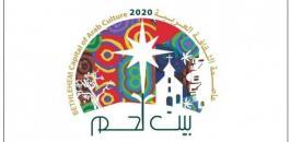 بيت لحم عاصمة الثقافة العربية