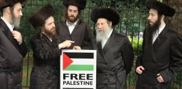 يهودي متدينون ينظمون تظاهرات ضد اسرائيل في لندن