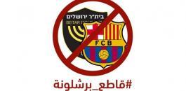 حملة لمقاطعة نادي برشلونة