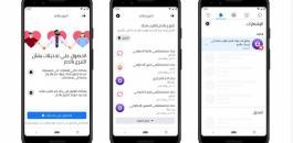 وزارة الصحة وفيسبوك والتبرع بالدم