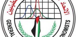 الاتحاد العام للاقتصادين الفلسطينيين