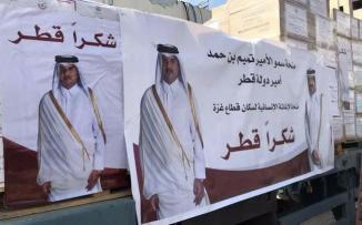 مساعدات قطرية لغزة