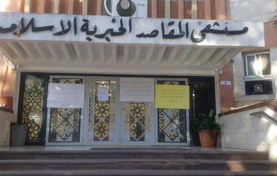مستشفى المقاصد في القدس