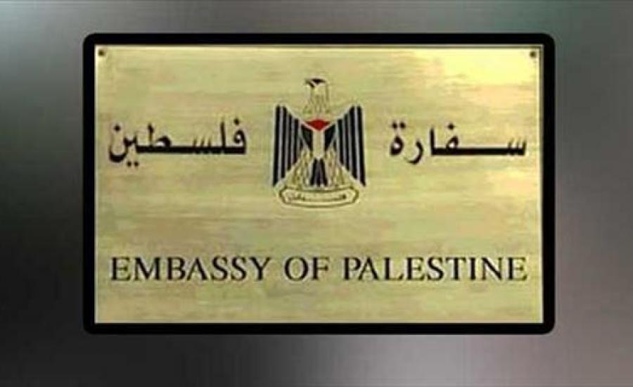 سفارات فلسطين