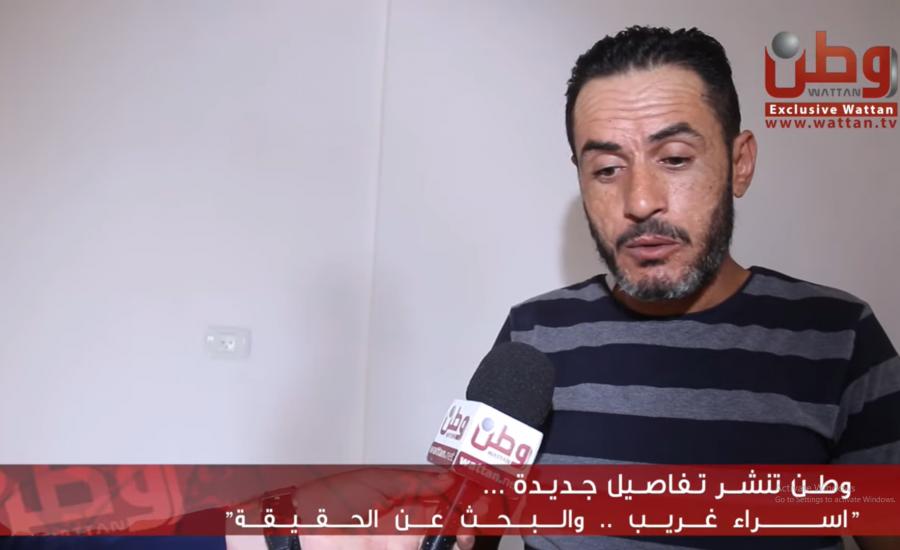 اعتقال زوج شقيقة اسراء غريب