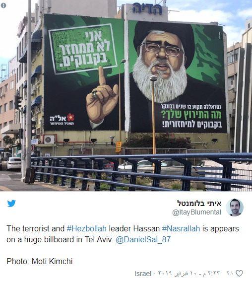 تعليق صورة ضخمة لحسن نصر الله وسط تل أبيب