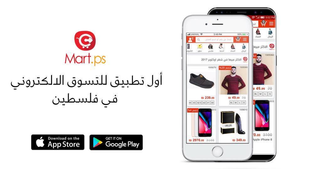 تطبيق مارت للشراء عن طريق الانترنت في فلسطين