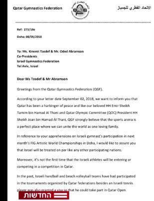 قطر والرياضيين الاسرائيليين