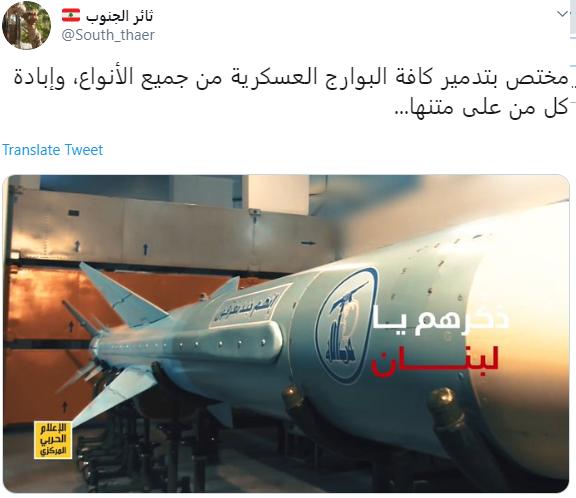 صاروخ حزب الله