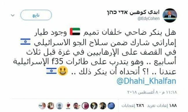 صحفي اسرائيلي وضاحي الخلفان