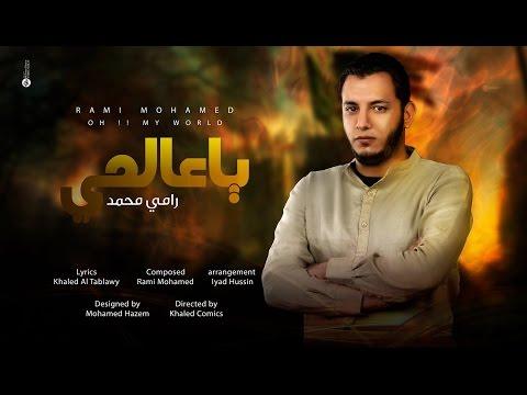رامي محمد | ياعالمي Rami Mohamed | Oh.. My World
